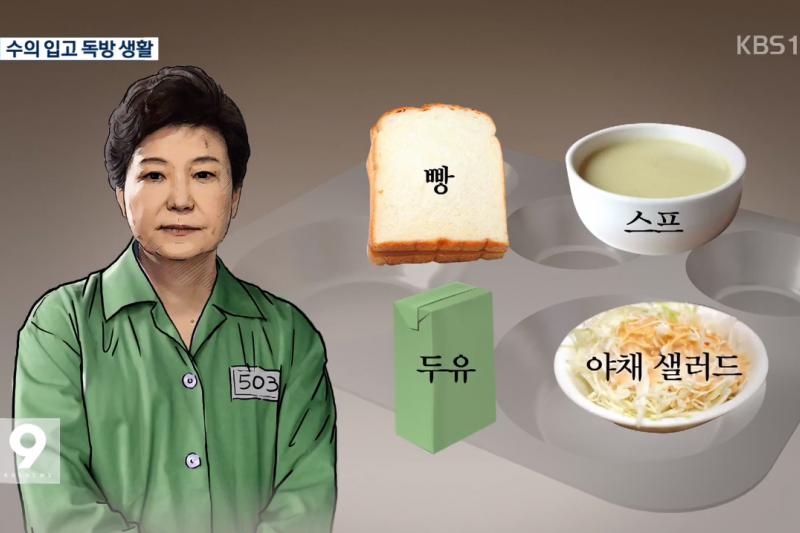 朴槿惠在看守所一餐台幣約39元。