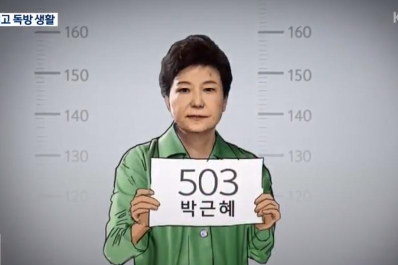 朴槿惠在看守所的號碼:503