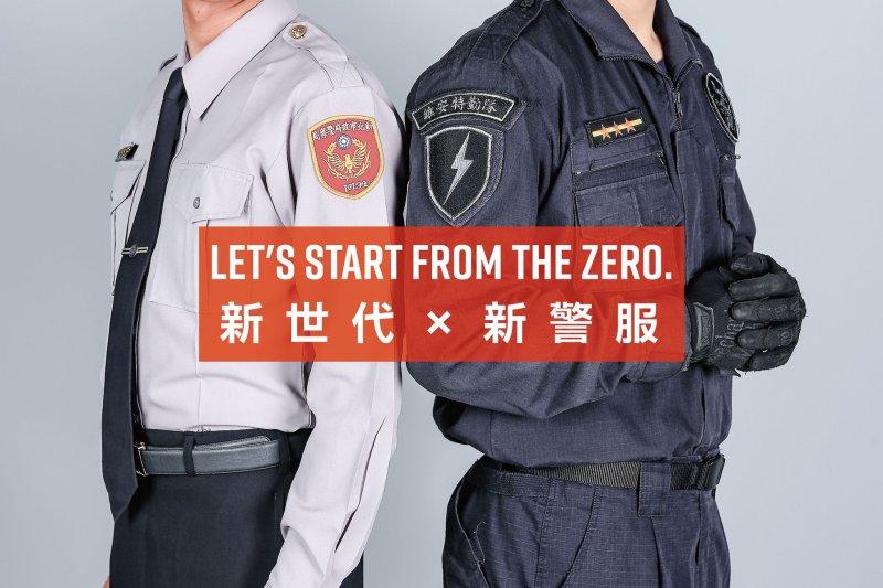 警政署近日將啟動警服改革計畫,希望新制服能兼具基層員警執勤所需,又兼顧美觀及實用取向。(取自NPA署長室臉書粉絲專頁)