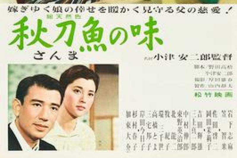 1962年上映的《秋刀魚之味》是日本導演小津安二郎所執導的作品,生動描述了當時處於戰後岩戶景氣中的日本小市民百態。(取自維基百科)