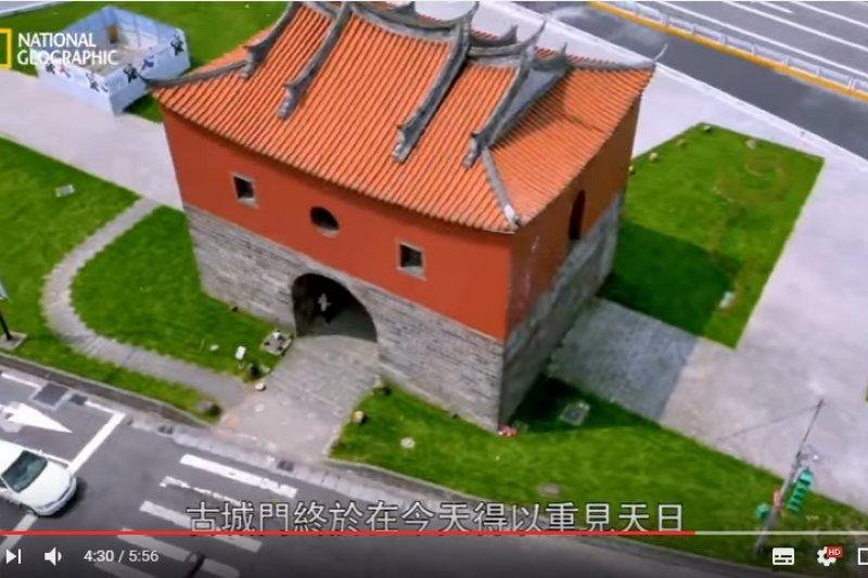 台北市觀光局與國家地理頻道共同製作短片《透視內幕:臺北舊城區復興運動》,讓世界看見台灣及過去的歷史。(取自Youtube)