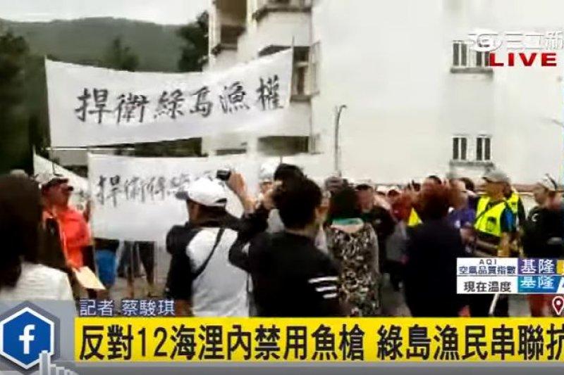 農委會擬限制12海里內禁用魚槍,綠島漁民群起抗議。(取自三立新聞)