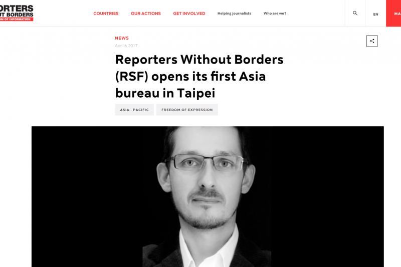 「無國界記者組織」宣布將於台北設置在亞洲的第一個辦公室。(無國界記者組織)