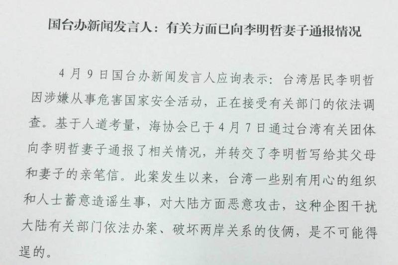 國台辦新聞內容指出,基於人道考量,海協會已於4月7日通過台灣有關團體向李明哲妻子通報相關狀況,並轉交李明哲給父母及妻子的親筆信。(國台辦提供給台灣媒體)