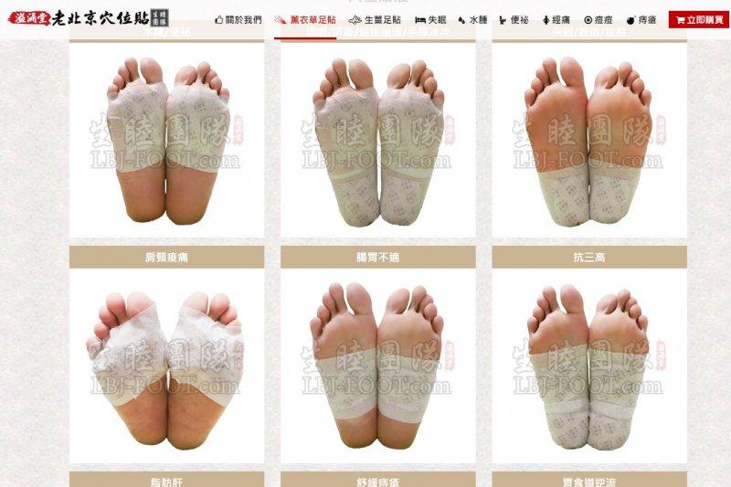 台灣消費者別被不實廣告給騙啦!(圖翻攝自老北京足貼官網)