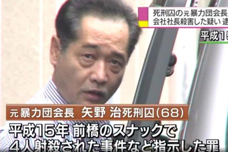 住吉會前會長矢野治因涉嫌唆使犯罪遭捕,服刑期間再爆兩起殺人案。(翻攝影片)