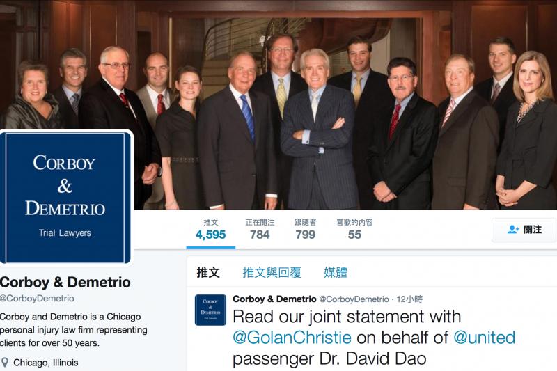 Corboy & Demetrio律師事務所的推特。