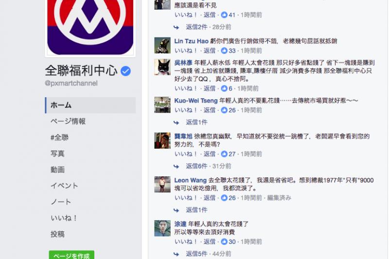 全聯總裁徐重仁針對低薪議題時表示「年輕人太會花錢」。此言一出引發網友反彈,灌爆全聯粉絲團。(截自全聯福利中心臉書)