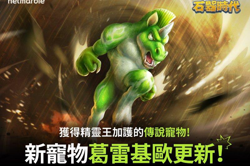 網石遊戲舉行賓果活動並將送出新寵「葛雷基歐類」,擁有強大的突破能力和續航力。(圖/網石遊戲提供)