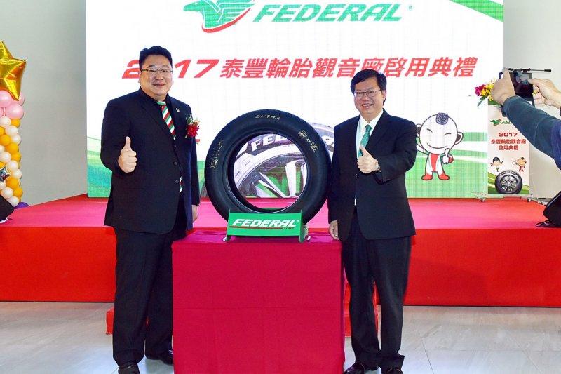 泰豐輪胎觀音廠啟用,再捐近二千萬給火災受污染各里。(圖/桃園市政府提供)