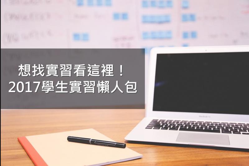 近期是企業的暑期實習徵才高峰,你找到適合自己的實習了嗎?(圖/pixabay)