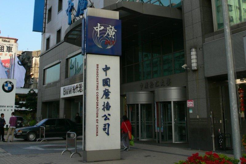 中國廣播公司(Ellery@Wikipedia / CC BY-SA 3.0)
