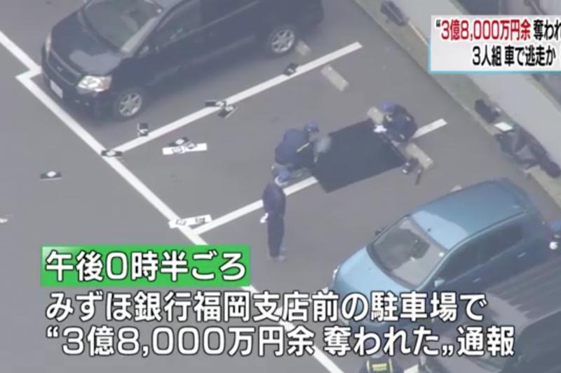 日本福岡20日發生搶案,三名歹徒在光天化日之下從銀行搶走3億8千萬日幣。(翻攝網路)