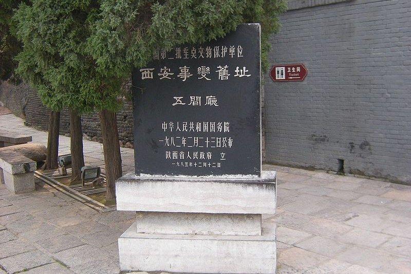 西安事變紀念碑。(風之輕揚@Wikipedia/CC BY-SA 3.0))