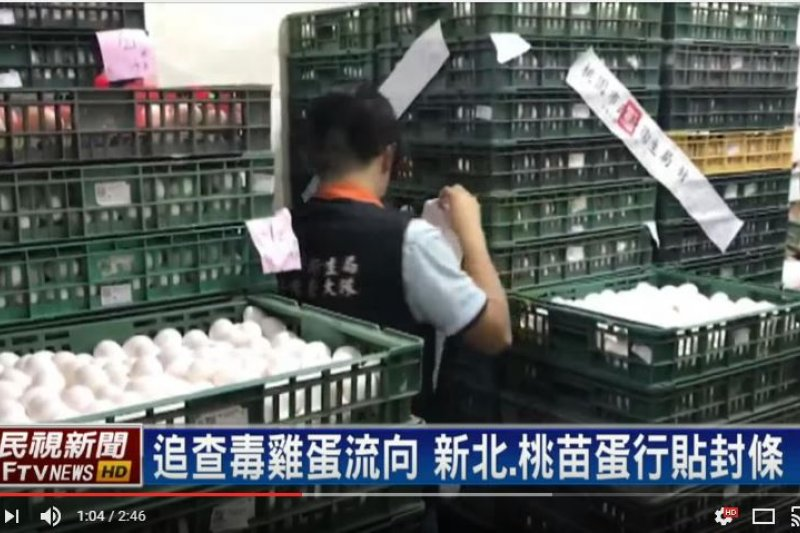 1所國中將戴奧辛毒雞蛋吃下肚,教育部表示誤食量不大,多喝水排出即可。(取自民視新聞)