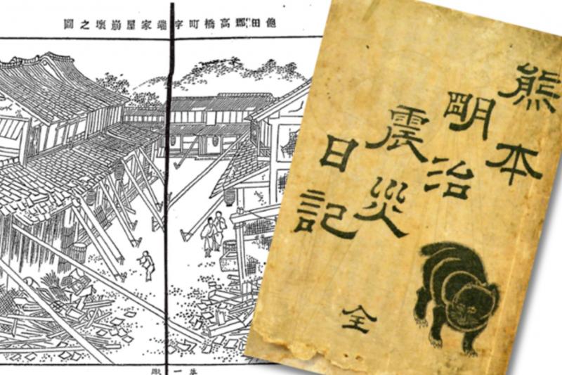 記載當時謠言狀況的熊本明治震災日記。