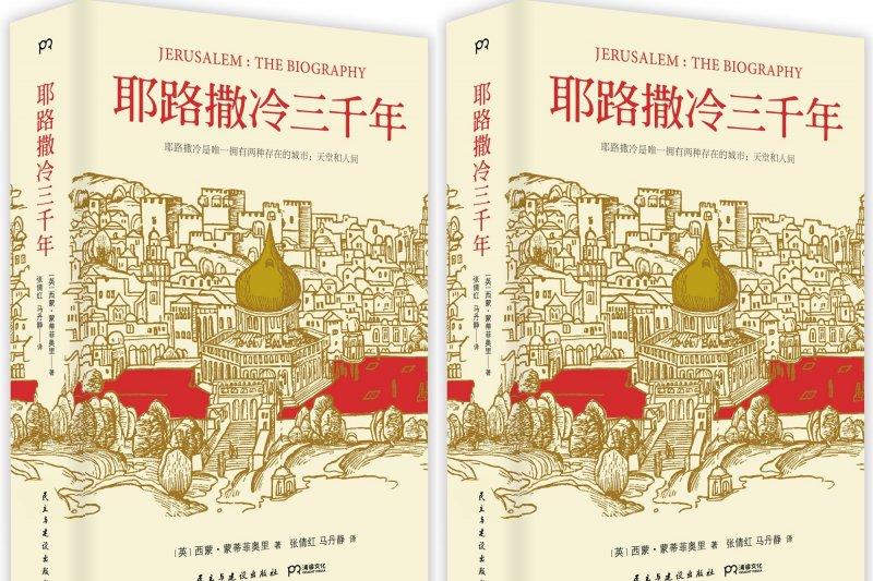 總統蔡英文23日在臉書貼文,推薦《耶路撒冷三千年》