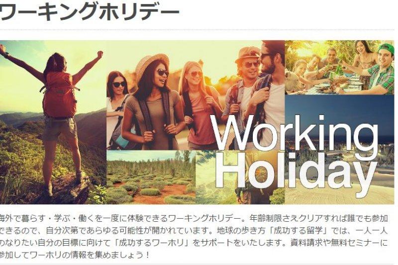 現代許多人透過「打工度假」簽證到外國發展。(翻攝日本留學、打工度假網站)