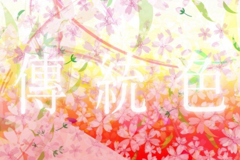 你認識「日本傳統色」嗎?(圖/樂吃購!)