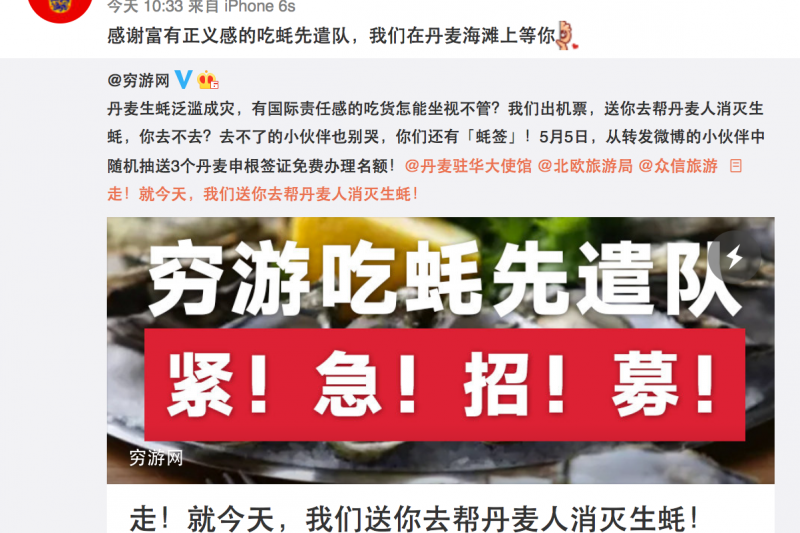 丹麥大使館一篇關於外來種生蠔入侵的文章,引起中國網友號召「吃光他們」。(圖/取自微博)
