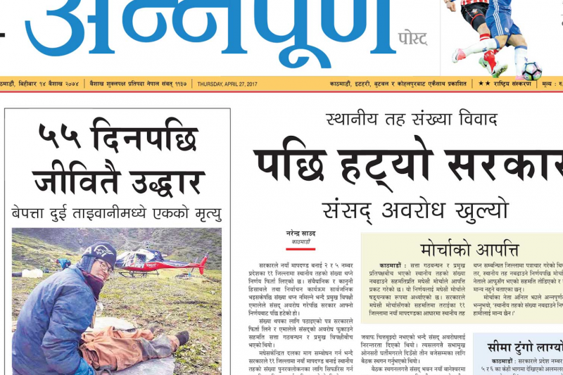 尼泊爾報紙《Annapurnapost》27日在頭版報導梁聖岳獲救的消息。
