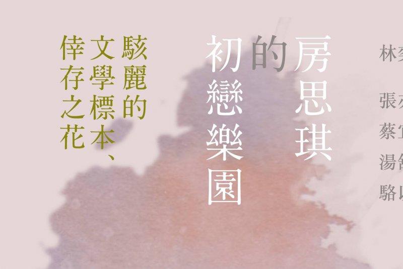 輕生女作家林奕含的出版社「游擊文化」,第一時間在臉書上PO出林女父母的聲明稿,但9日游擊文化再次PO文,自認當初的作法不夠周延。(取自游擊文化粉絲專頁)