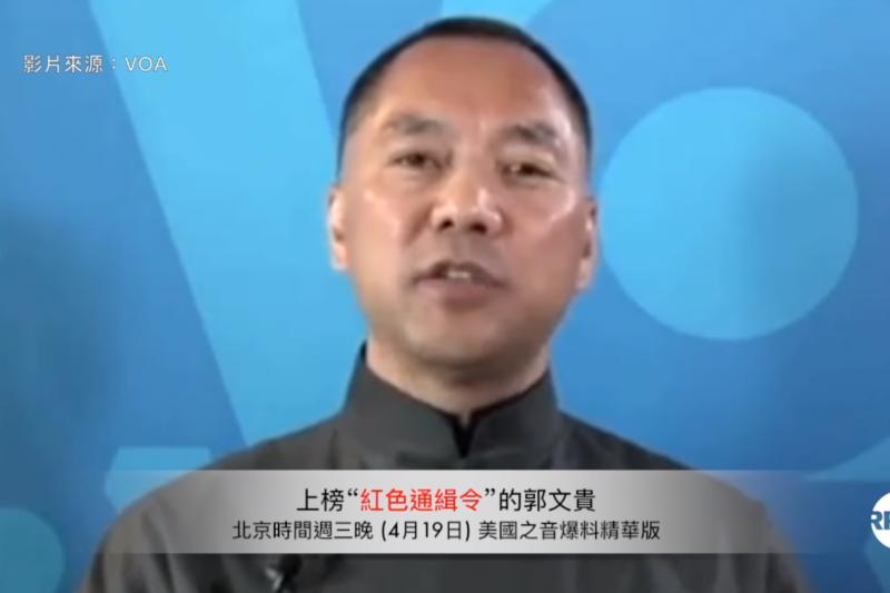 中國富商郭文貴上美國之音爆料(YouTube)