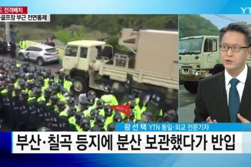 駐韓美軍26日清晨閃電部署薩德系統,南韓當局出動8千名警力維安。(翻攝影片)