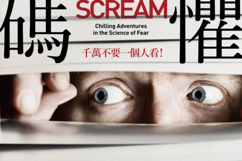 《恐懼密碼:為什麼我們總是怕黑、怕鬼、怕獨處?》(Scream: Chilling Adventures in the Science of Fear)