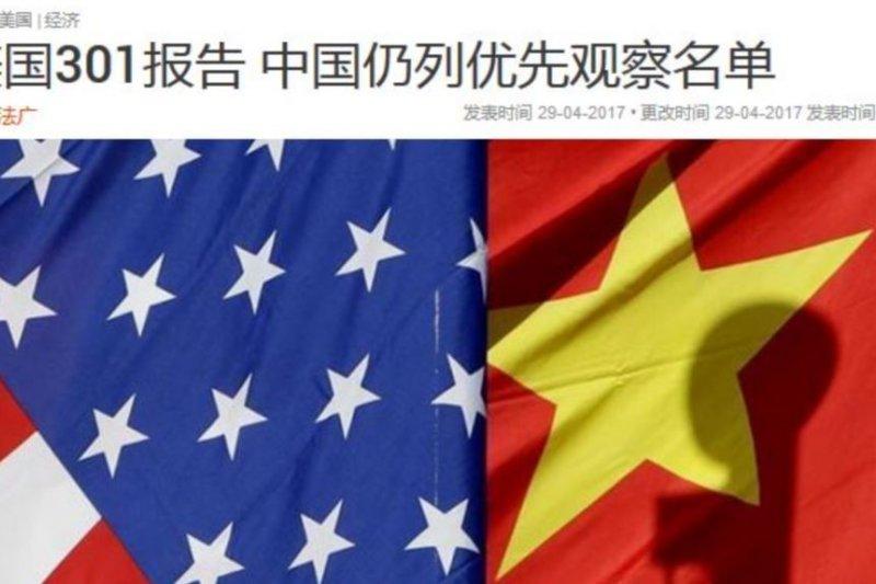 中國報導有關美國貿易代表辦公室的「特別301報告」(美國之音)