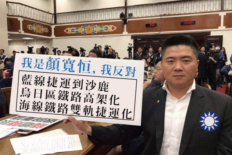 2017-05-04-國民黨批綠營支持者流傳網路文宣攻擊-顏寬恆反對台中前瞻基礎建設。(取自網路)