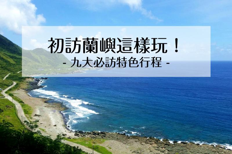 拍攝美照不用出國,蘭嶼就擁有讓人流連忘返的絕世美景。(圖/俞嘉琦 拍攝)