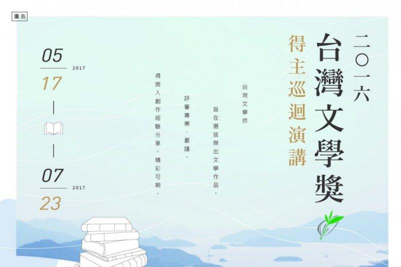 台灣文學獎2016得主巡迴演講(台文館)