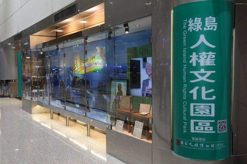 桃園國際機場第二航廈入境大廳文化櫥窗展示綠島人權故事。(圖由文化部提供)