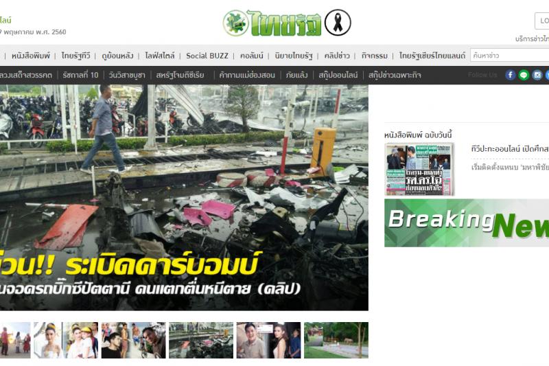 泰國南部發生爆炸案,共33人受傷。(圖/截自網路)