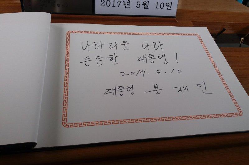 文在寅10日上午在首爾顯忠院的留言:「衰微的國家/穩健的總統 2017.05.10 總統 文在寅」