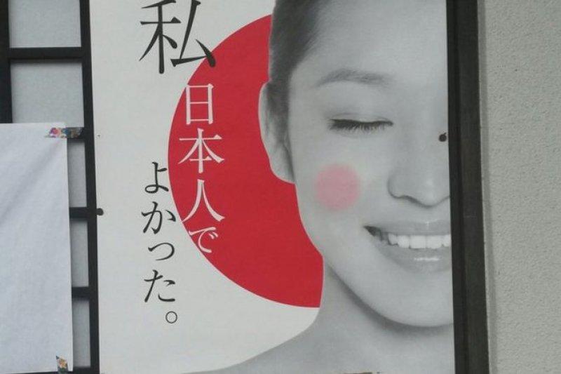 日本一幅宣揚民族自豪感的海報(BBC中文網)