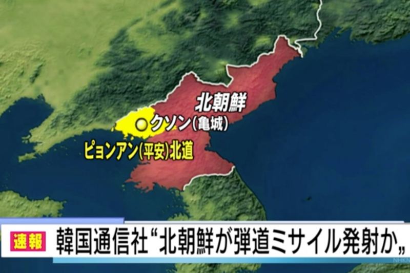 北韓5月14日上午再度試射飛彈,這也是文在寅上台後的第一次。