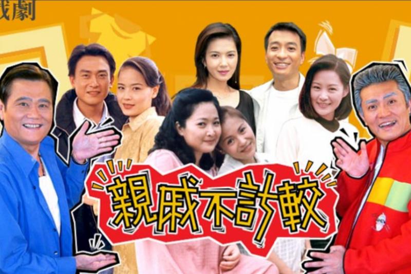 民視經典戲劇《親戚不計較》一播就7年,是無數台灣人最寶貴記憶。(圖/擷取自親戚不計較官網)