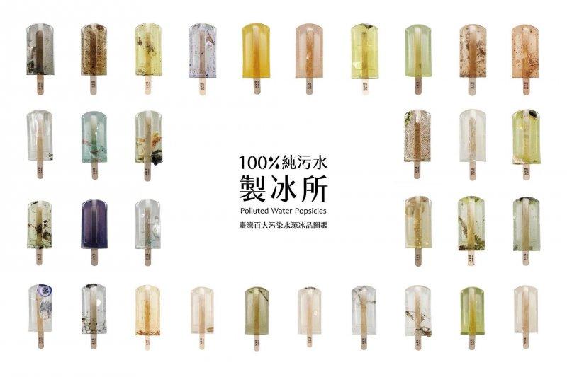 用汙水做出吸睛冰棒,台藝大學生這個畢業製作引發網路熱議。(圖/100%純污水製冰所@Facebook)