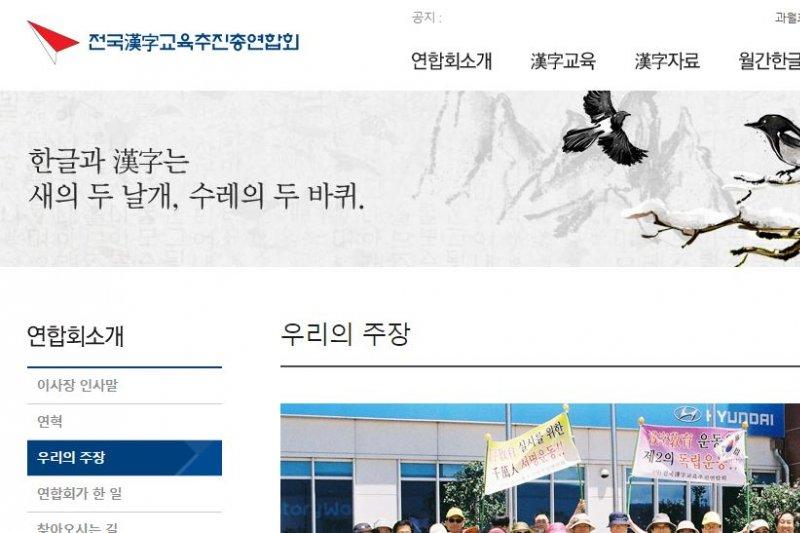 南韓漢字教育推廣總聯合會。(翻攝官網)