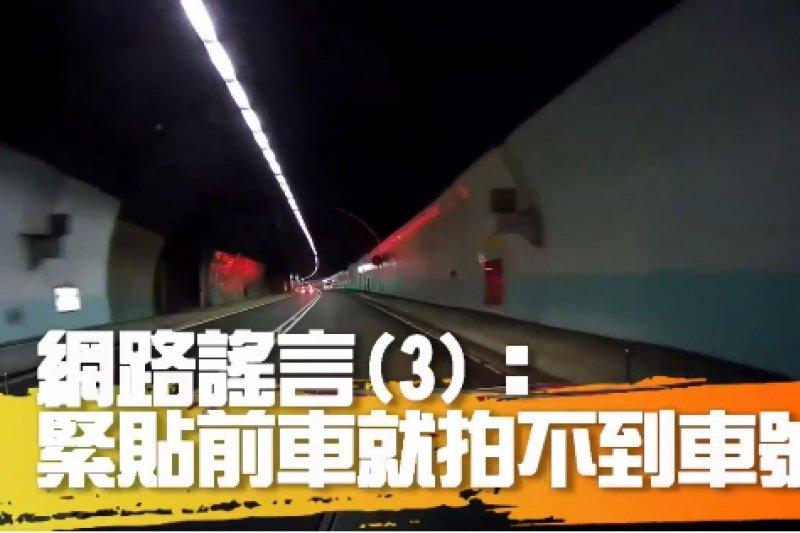 對於網路謠傳「雪山隧道自動化科技執法系統」的投機謠言,交通部高速公路局製作影片闢謠。(截自國道公路警察局影片)