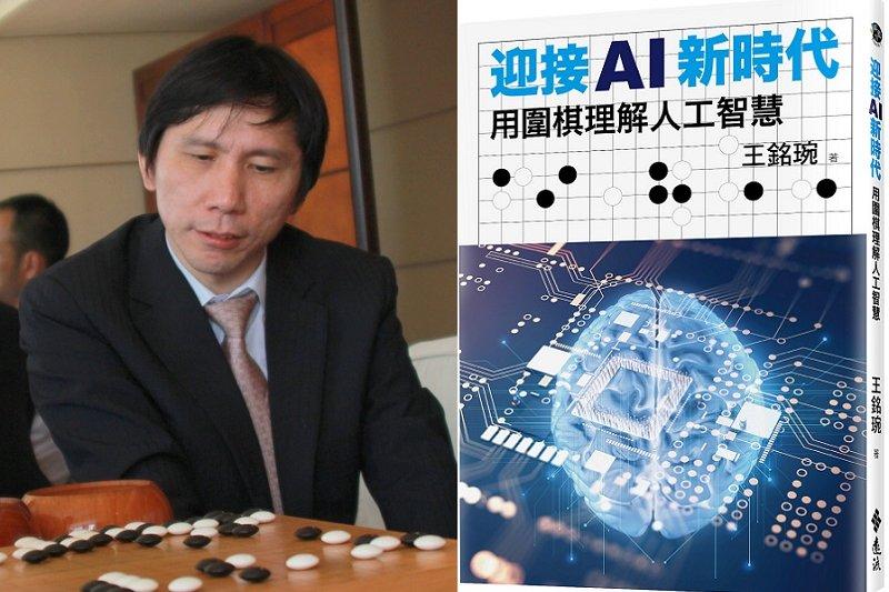 為什麼是圍棋?《迎接AI新時代》