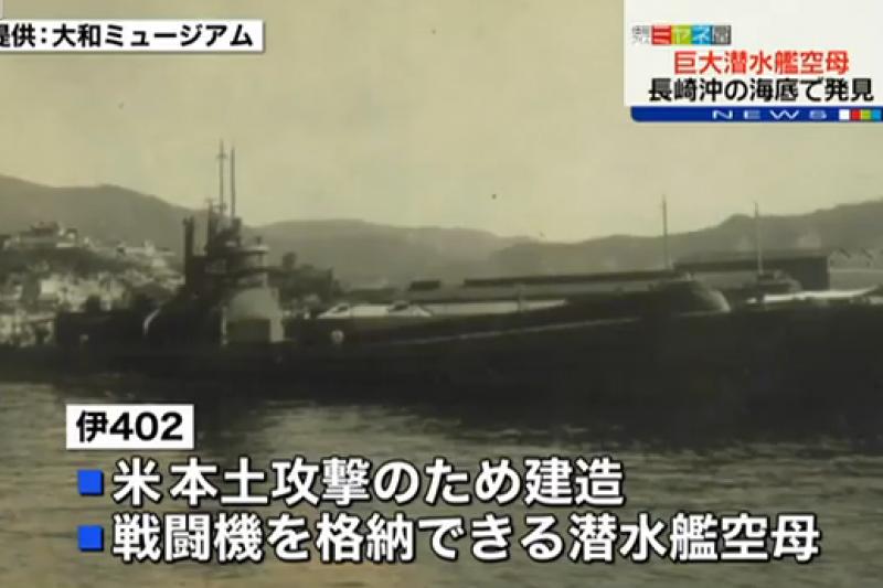 可以潛航、又能搭載飛機的日軍航空潛艦「伊402」。