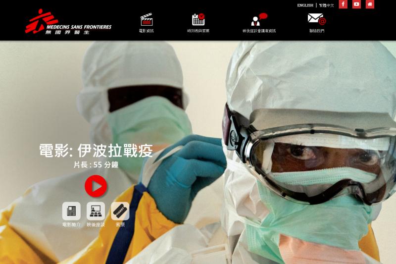 「無國界醫生電影週末」,《伊波拉戰疫》(Affliction)(MSF網站)
