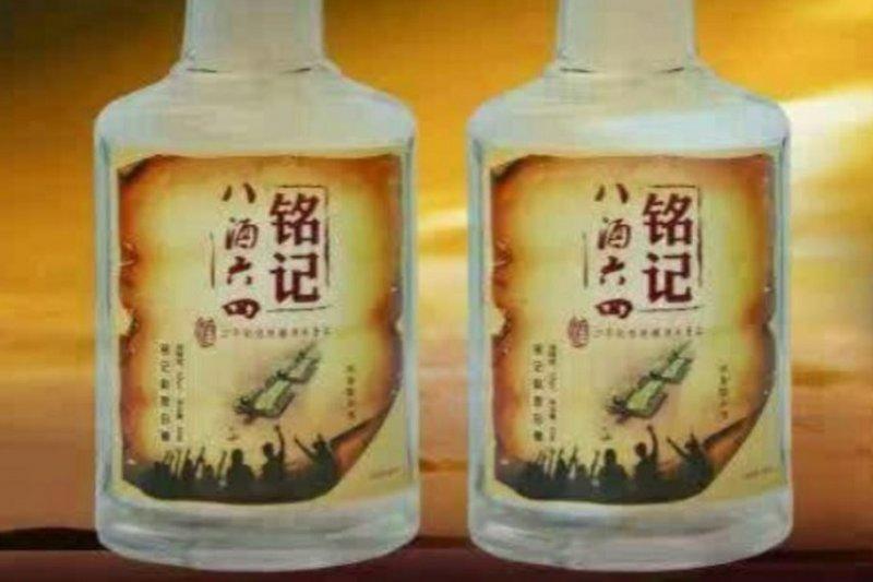 四名巴蜀青年因為出產「八酒六四」這款酒,被以煽動顛覆國家罪拘捕。(美國之音)