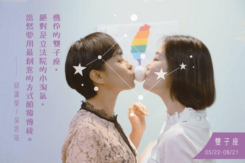 雙子座的立委吳思瑤與邱議瑩以隔著蛋親吻的方式「創意立蛋」,也響應了同婚釋憲。(取自蘇巧慧臉書)