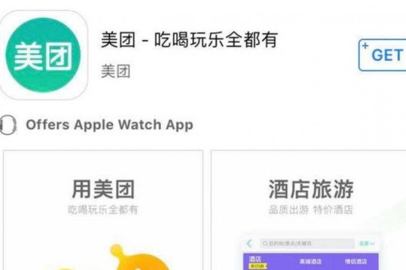 中國企業「美團」1名員工開出的徵人條件帶有歧視(BBC中文網)