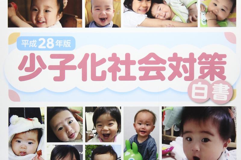 日本內閣府編寫的少子化社會對策白皮書。