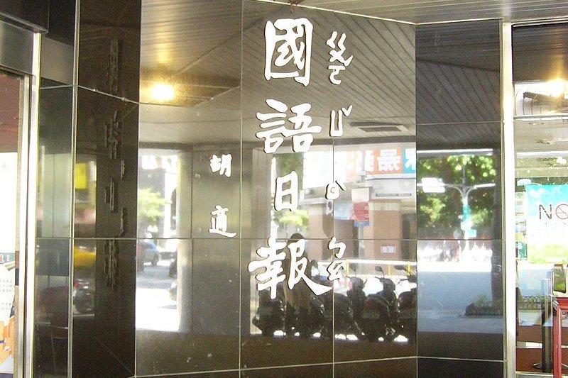 教育部今天下午向台灣台北地方法院聲請解除國語日報社全體董事職務,並請求指派臨時董事協助國語日報回復健全運作。(資料照,取自維基百科)